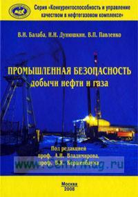 Промышленная безопасность добычи нефти и газа