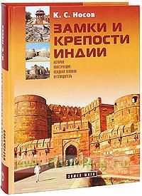 Замки и крепости Индии