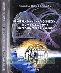 Инновационные и классические теории катастроф и экономических кризисов