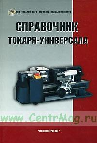 Справочник токаря-универсала (2-е издание, переработанное и дополненное)