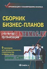 Сборник бизнес-планов реальных организаций: практическое пособие (5-е издание, исправленное и дополненное)