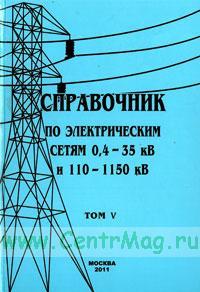 Справочник по электрическим сетям 0,4-35 кВ и 110-1150 кВ. Том V