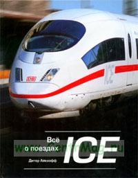 Все о поездах ICE