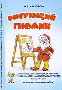 Рисующий гномик. Формирование графических навыков и умений у детей младшего дошкольного возраста с ЗПР