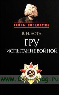 ГРУ. Испытание войной. Военная разведка России накануне и в годы Великой Отечественной Войны 1941-1945 гг.