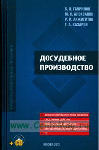 Досудебное производство. Научно-практическое пособие с CD