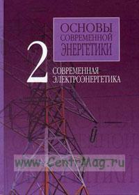 Основы современной энергетики: Учебник для вузов в 2 частях. Часть 2. Современная электроэнергетика (4-е издание., переработанное и дополненное)