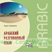 CD Арабский разговорный язык. mp3