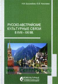 Русско-австрийские культурные связи в ХVIII-XXI.