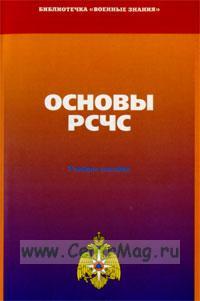 Основы РСЧС. Учебное пособие