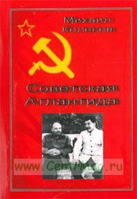Советская атлантида. Философские очерки: монография