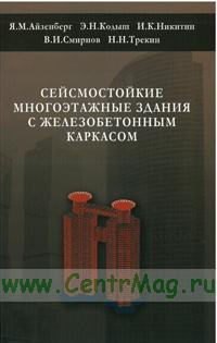 Сейсмостойкие многоэтажные здания с железобетонным каркасом