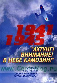 Ахтунг! Внимание! В небе Камозин! (1941-1945 гг.)