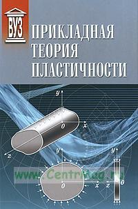 Прикладная теория пластичности: Учебное пособие