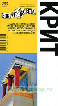 Крит. путеводитель (4-е издание)