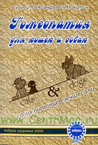 Гомеопатия для кошек и собак