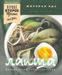 Лапша. Основа основ азиатской кухни