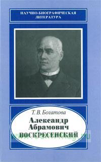 Александр Абрамович Воскресенский 1808-1880