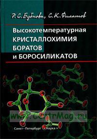 Высокотемпературная кристаллохимия боратов и боросиликатов