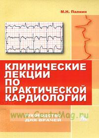 Клинические лекции по практической кардиологии