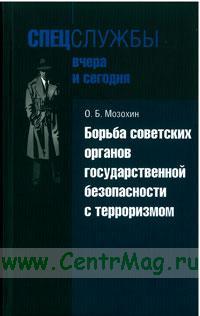 Борьба советских органов государственной безопасности с терроризмом