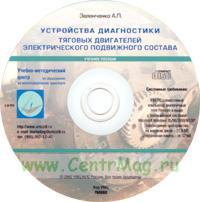 CD Устройства диагностики тяговых двигателей электрического подвижного состава(УП) На магнитных носителях