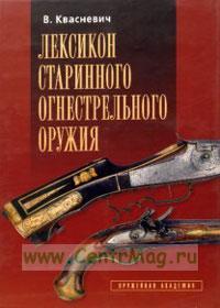 Лексикон старинного огнестрельного оружия
