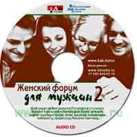 CD Женский форум для мужчин часть 2
