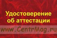 Удостоверение об аттестации в аттестационных комиссиях Ростехнадзора