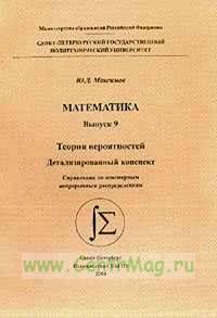 Математика. Выпуск 9. Теория вероятностей. Детализированный конспект