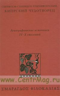 Агиографические источники IV - Х столетий