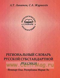 Региональный словарь русской субстандартной лексики
