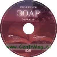 DVD Сила книги ЗОАР. Часть 5-7