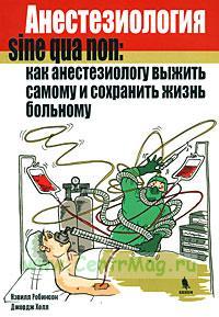 Анестезиология sine qua non: как анастезиологу выжить самому и сохранить жизнь больному