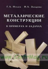 Металлические конструкции в примерах и задачах: Учебное пособие