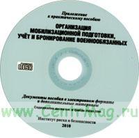 CD Организация мобилизационной подготовки, учет и бронирование военнообязанных (приложение к практическому пособию)