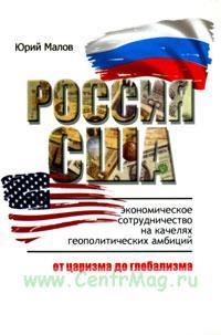 Россия - США: экономическое сотрудничество на качелях геополитических амбиций (от царизма до глобализма)