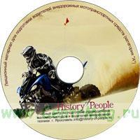 CD Лекционный материал для подготовки водителей внедорожных мототранспортных средств (категория