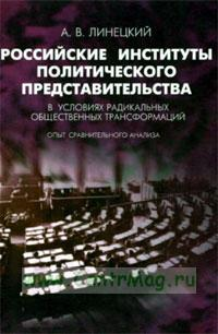 Российские институты политического представительства в условиях радикальных общественных трансформаций. Опыт сравнительного анализа
