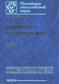 Избранные работы по теоретической физике. В 2-х томах. Том 2