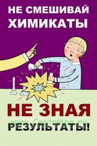 Плакат детский пожарный