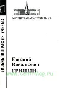 Гришин Евгений Васильевич