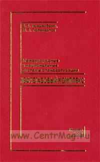 Международные и национальные системы стандартизации. нефтегазовый комплекс