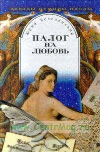 Налог на любовь: Звезды,, кумиры, идолы