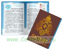 Паспорт безопасности школьника