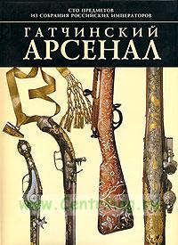 Гатчинский арсенал