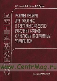 Режимы резания для токарных и сверлильно-фрезерно-расточных станков с числовым програмным управлением. Справочник (2-е издание)