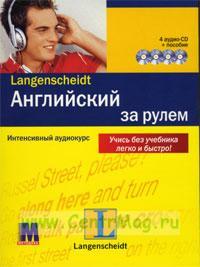 Английский за рулем. Интенсивный аудиокурс (4 аудио CD+ пособие)