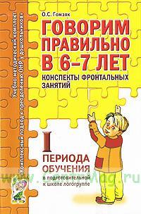 Говорим правильно в 6-7 лет. Конспекты фронтальных занятий 1 периода обучения в подготовительной к школе логогруппе