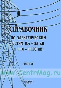 Справочник по электрическим сетям 0,4-35 кВ и 110-1150 кВ. Том VI